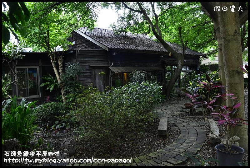 石頭魚鐵道平原咖啡_DSC3136