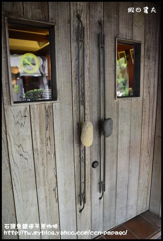 石頭魚鐵道平原咖啡_DSC3138