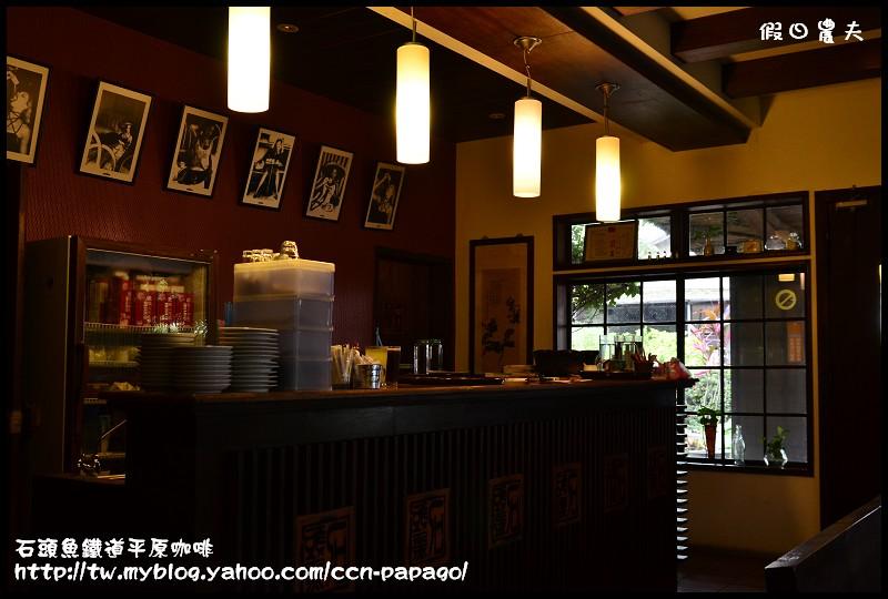 石頭魚鐵道平原咖啡_DSC3155