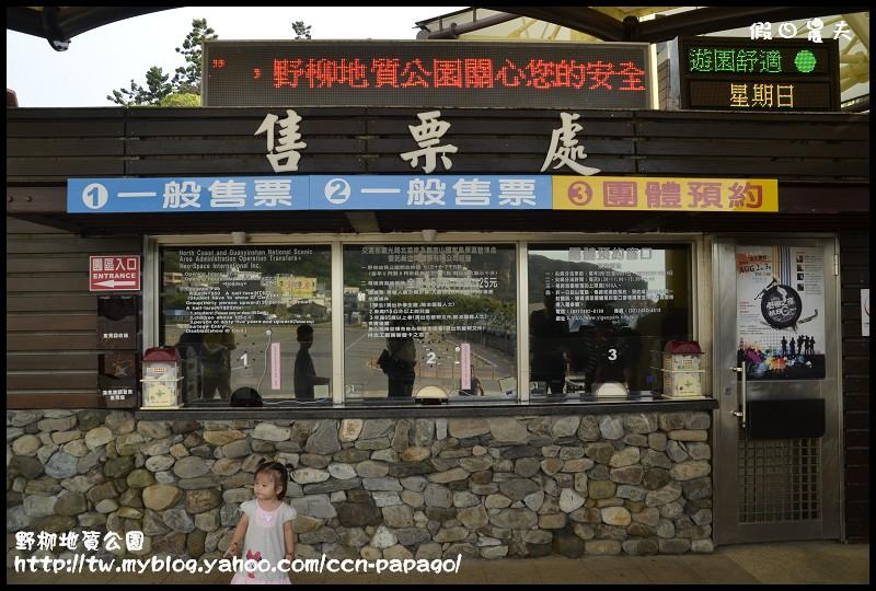 野柳地質公園_DSC3703