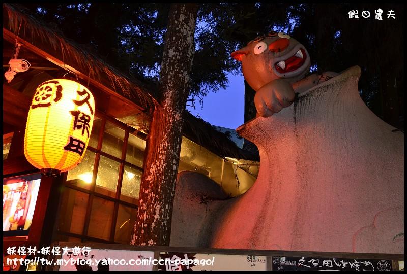 妖怪村-妖怪大遊行_DSC6328