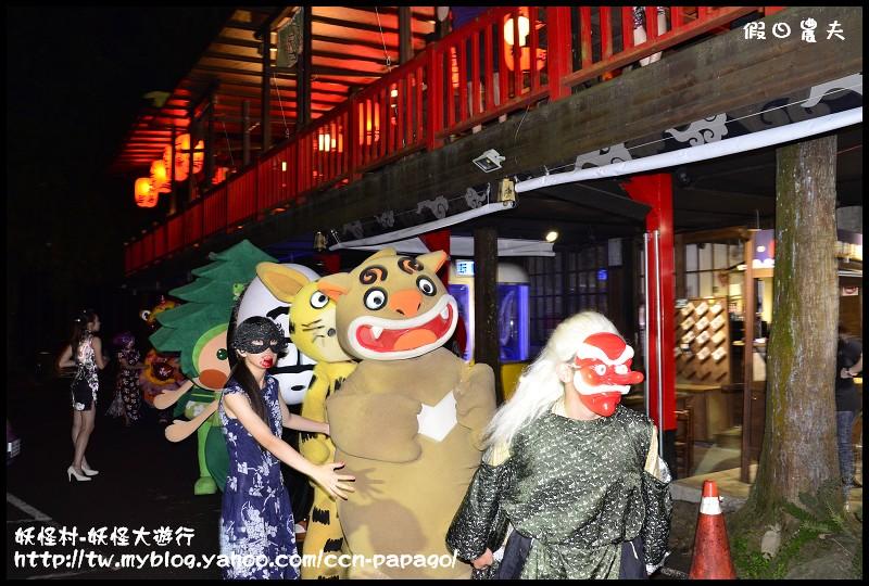 妖怪村-妖怪大遊行_DSC6358