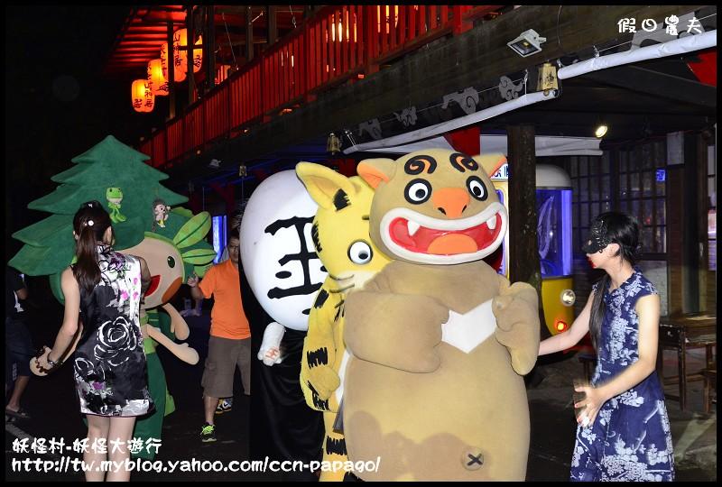 妖怪村-妖怪大遊行_DSC6357