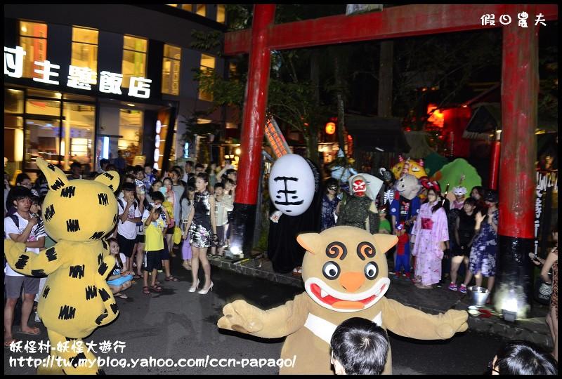 妖怪村-妖怪大遊行_DSC6382