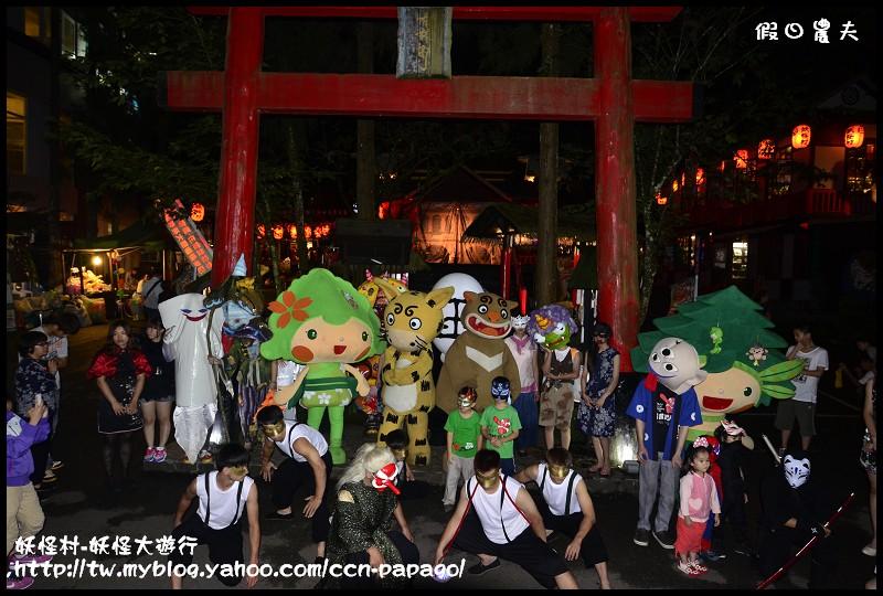妖怪村-妖怪大遊行_DSC6427