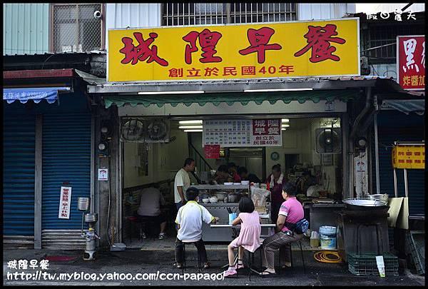 城隍早餐_DSC6468