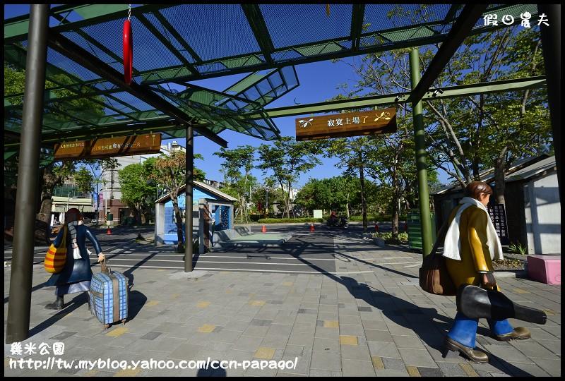 幾米公園_DSC6507