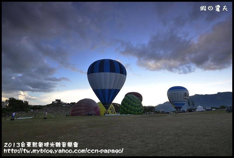 2013台東熱氣球光雕音樂會_DSC7892