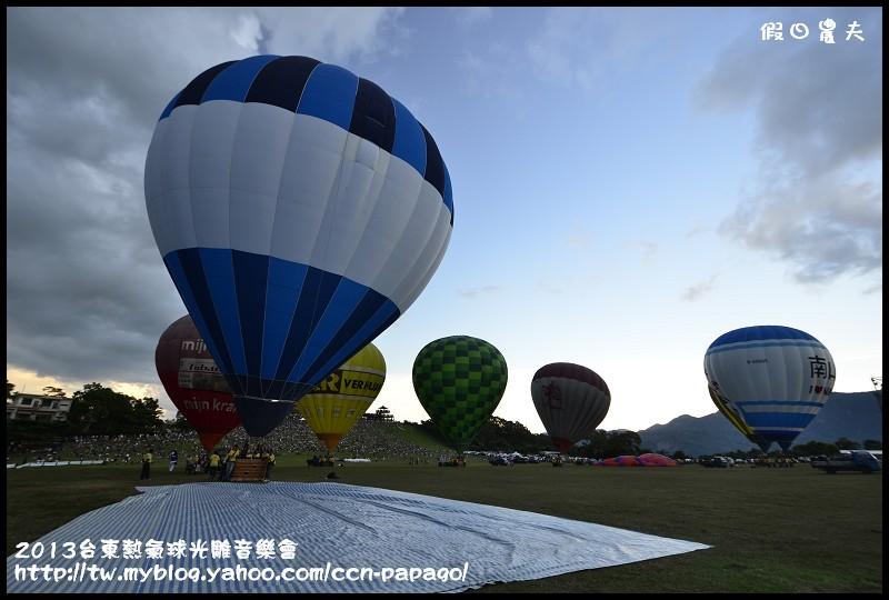 2013台東熱氣球光雕音樂會_DSC7899