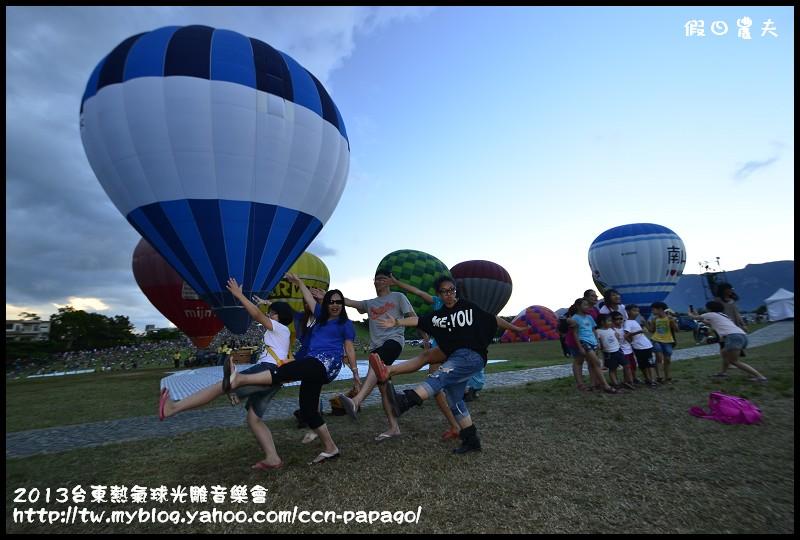 2013台東熱氣球光雕音樂會_DSC7909