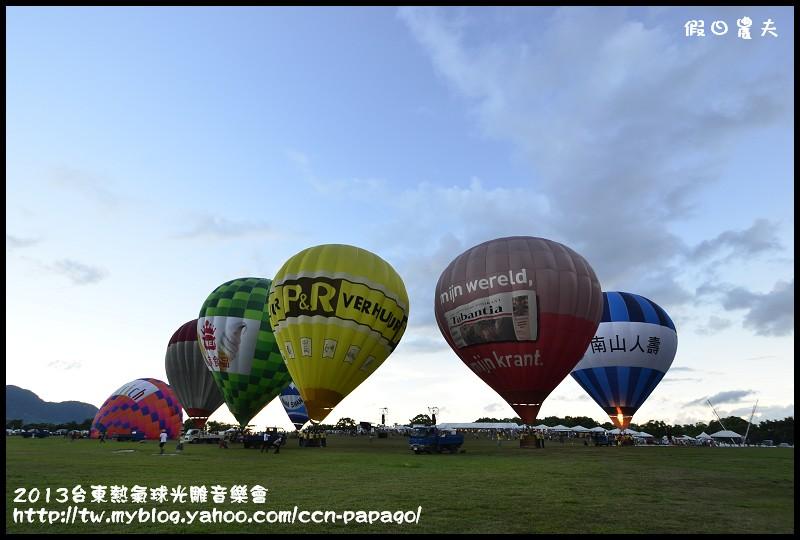 2013台東熱氣球光雕音樂會_DSC7917