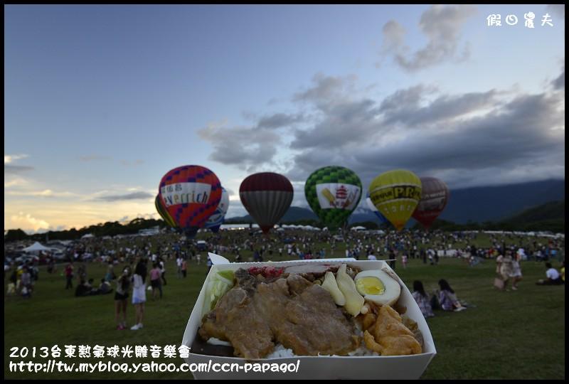 2013台東熱氣球光雕音樂會_DSC7938