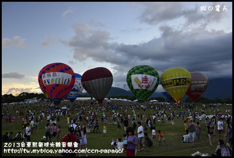 2013台東熱氣球光雕音樂會_DSC7935