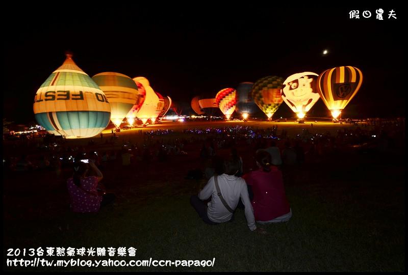 2013台東熱氣球光雕音樂會_DSC8032