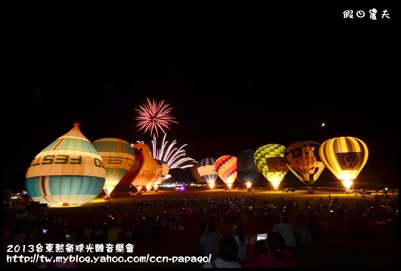 2013台東熱氣球光雕音樂會_DSC8042