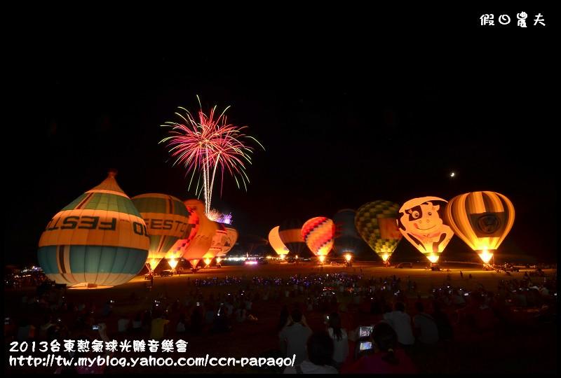 2013台東熱氣球光雕音樂會_DSC8044-1