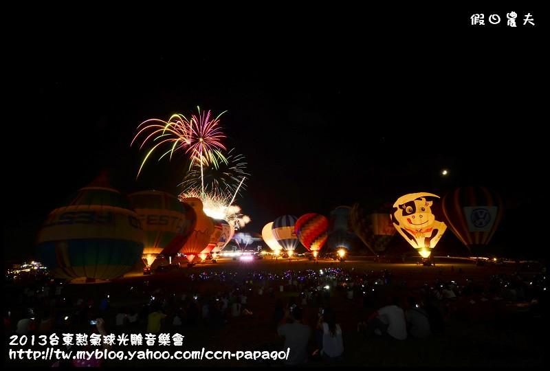 2013台東熱氣球光雕音樂會_DSC8047