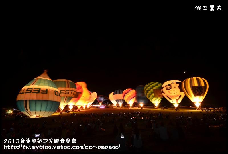 2013台東熱氣球光雕音樂會_DSC8050