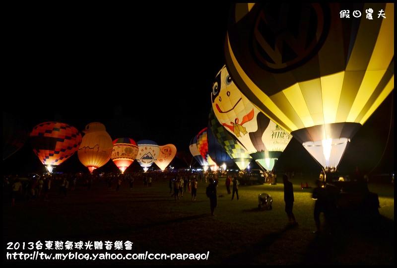 2013台東熱氣球光雕音樂會_DSC8057