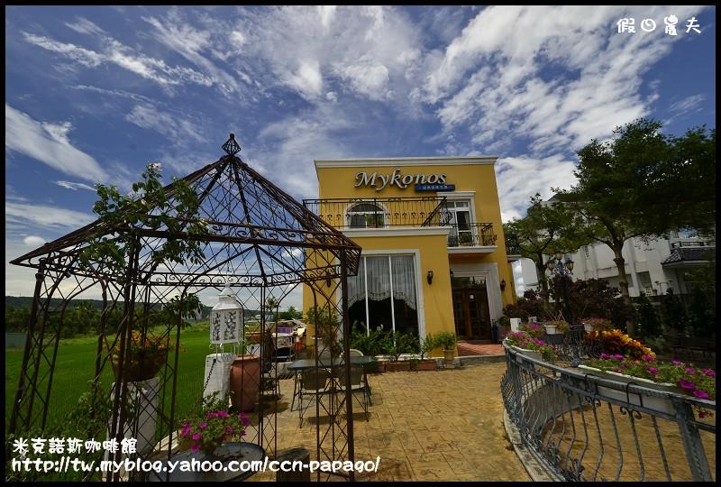 米克諾斯咖啡館_DSC8760