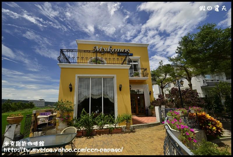 米克諾斯咖啡館_DSC8762