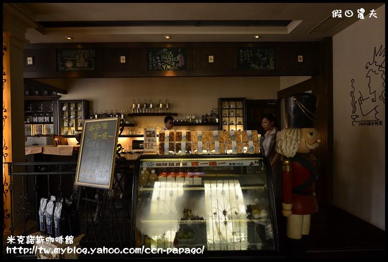 米克諾斯咖啡館_DSC8775