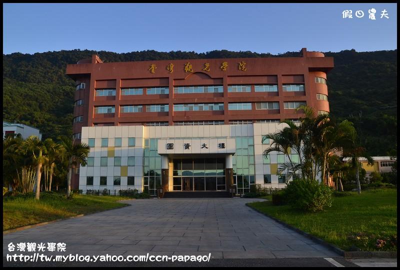 台灣觀光學院_DSC6961