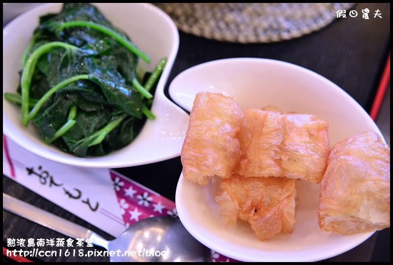 熱浪島南洋蔬食茶堂DSC_2828