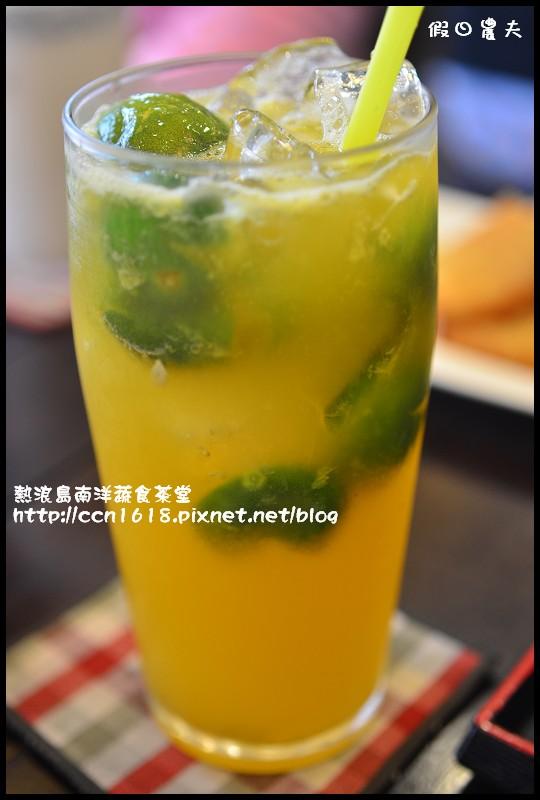 熱浪島南洋蔬食茶堂DSC_2838