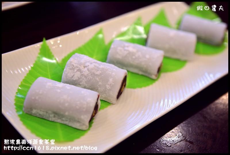 熱浪島南洋蔬食茶堂DSC_2862