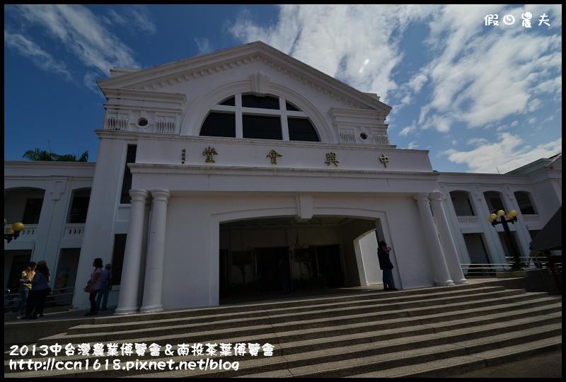 2013中台灣農業博覽會&南投茶葉博覽會DSC_0198