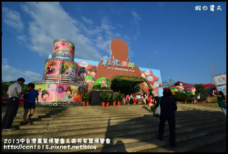 2013中台灣農業博覽會&南投茶葉博覽會DSC_0217