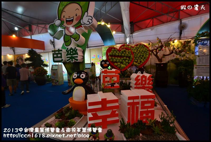 2013中台灣農業博覽會&南投茶葉博覽會DSC_0220