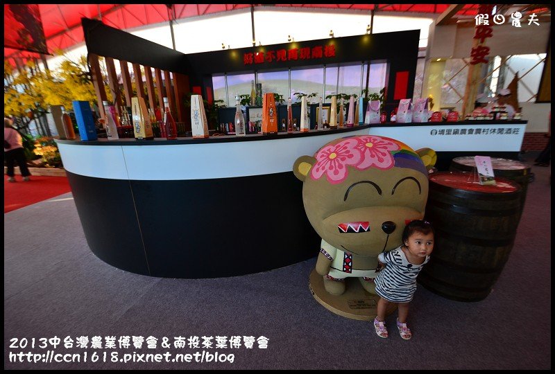 2013中台灣農業博覽會&南投茶葉博覽會DSC_0228