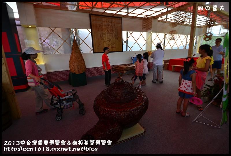 2013中台灣農業博覽會&南投茶葉博覽會DSC_0230
