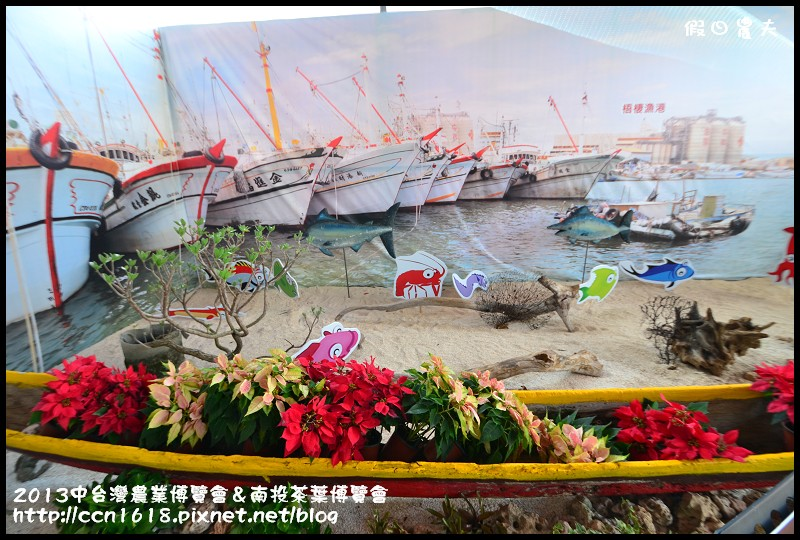 2013中台灣農業博覽會&南投茶葉博覽會DSC_0232