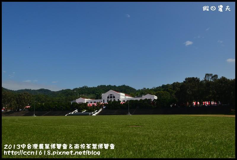 2013中台灣農業博覽會&南投茶葉博覽會DSC_2774