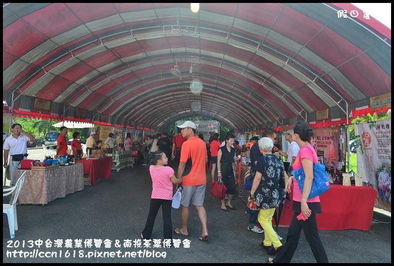 2013中台灣農業博覽會&南投茶葉博覽會DSC_2775