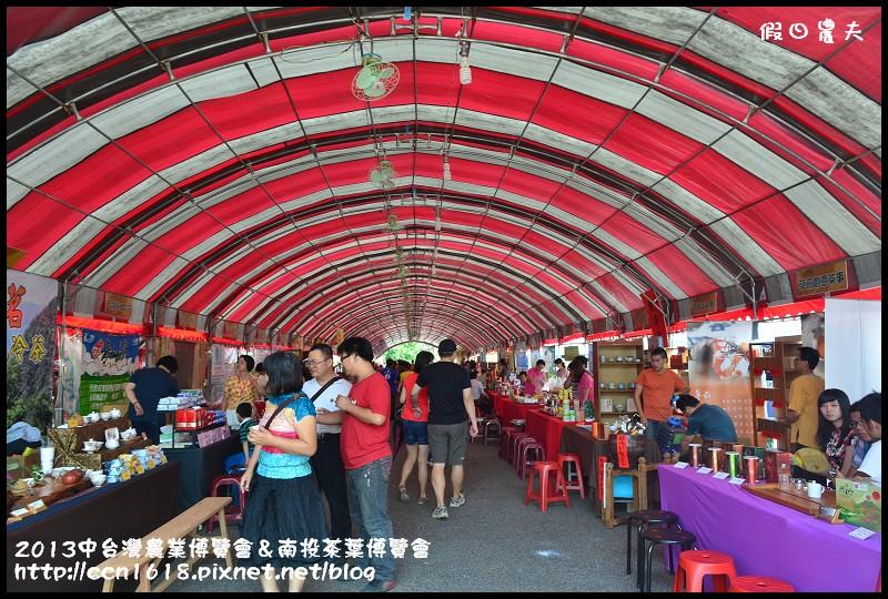 2013中台灣農業博覽會&南投茶葉博覽會DSC_2778