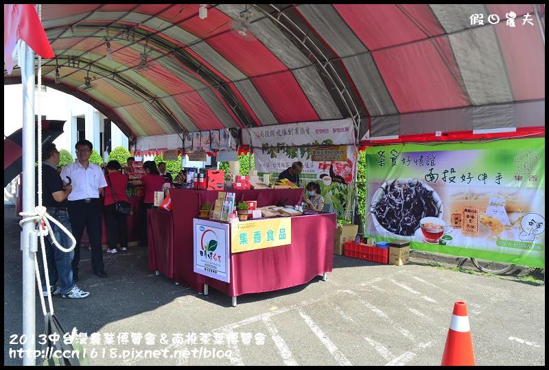 2013中台灣農業博覽會&南投茶葉博覽會DSC_2777