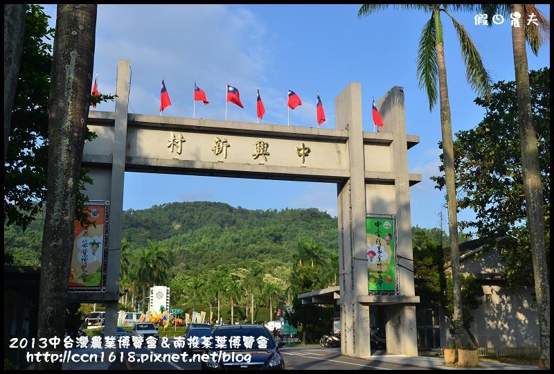 2013中台灣農業博覽會&南投茶葉博覽會DSC_2881