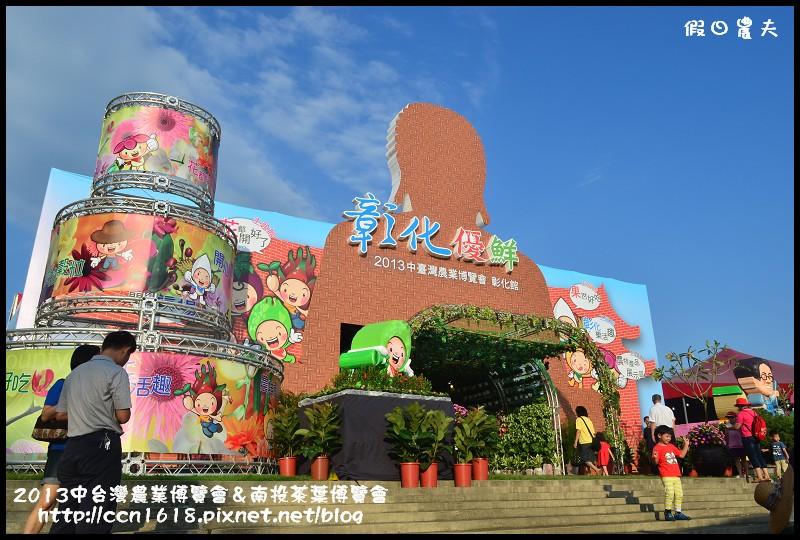 2013中台灣農業博覽會&南投茶葉博覽會DSC_2885