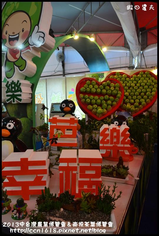 2013中台灣農業博覽會&南投茶葉博覽會DSC_2894