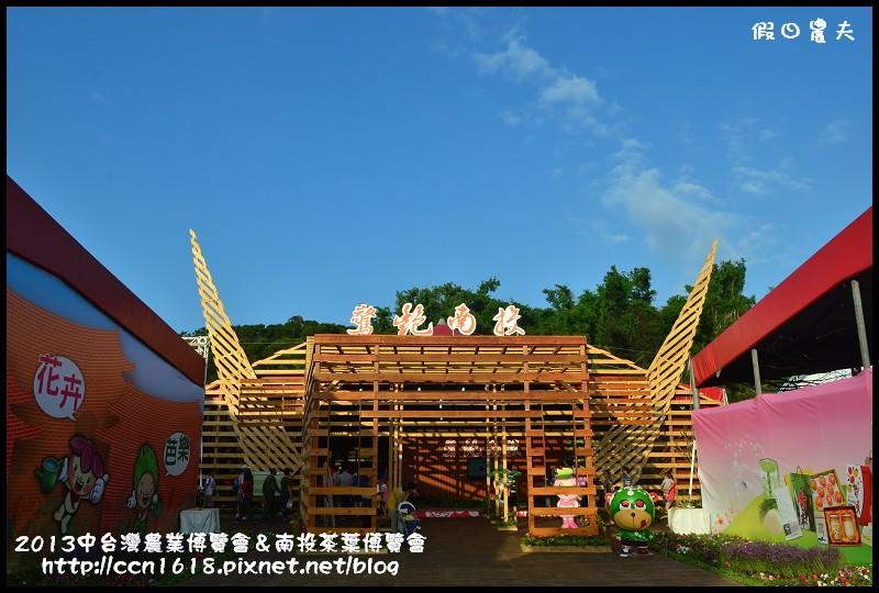 2013中台灣農業博覽會&南投茶葉博覽會DSC_2897