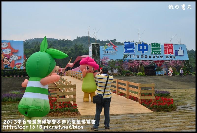 2013中台灣農業博覽會&南投茶葉博覽會DSC_3344