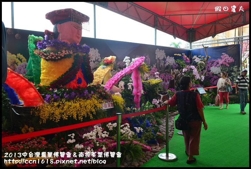 2013中台灣農業博覽會&南投茶葉博覽會DSC_3352