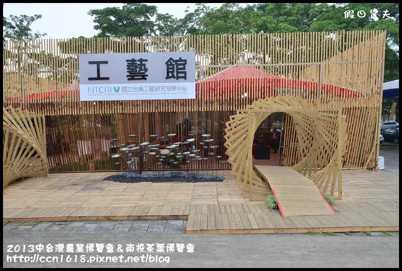 2013中台灣農業博覽會&南投茶葉博覽會DSC_3358