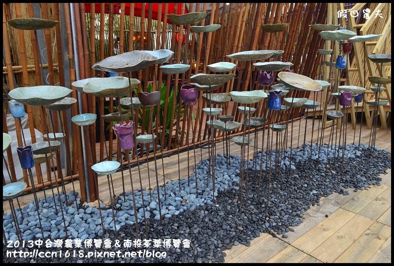 2013中台灣農業博覽會&南投茶葉博覽會DSC_3359