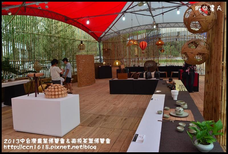 2013中台灣農業博覽會&南投茶葉博覽會DSC_3368