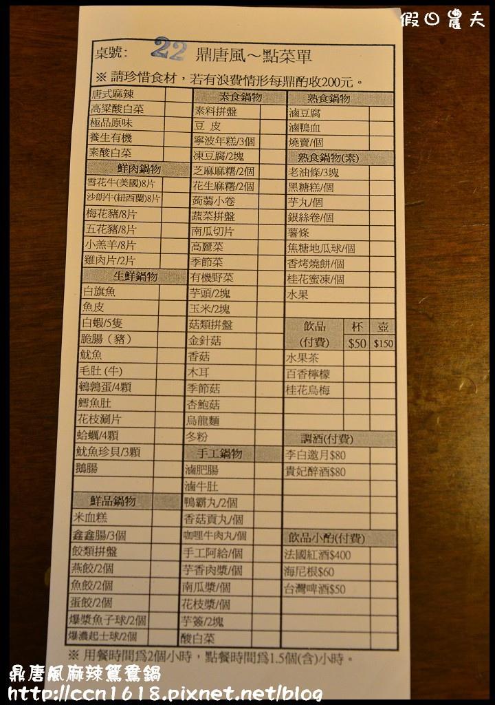 鼎唐風麻辣鴛鴦鍋DSC_9843